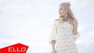 Ольга Журавлева - Паруса / ELLO UP^ /