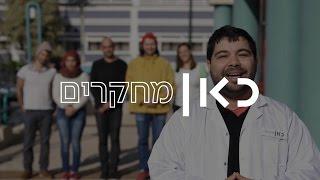 כאן מחקרים | תחקיר האוכל הישראלי הגדול - ישראל אוהבת שווארמה