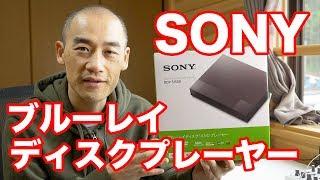 録画機能無し!再生専用ソニーブルーレイプレイヤー「BDP-S1500」 ブルーレイ 検索動画 20