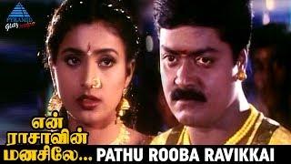 En Aasai Rasave Movie Songs | Pathu Rooba Ravikkai Video Songs | Murali | Roja | Pyramid Glitz Music