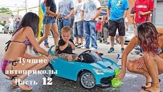 Лучшие фото  Приколы  Автомобили  Фото самое самое смешное в мире про машины  Класс! Часть 12