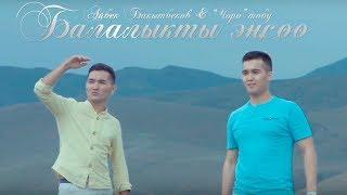 Чоро тобу & Айбек Бакытбеков - Балалыкты / Жаны клип