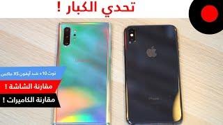 Galaxy Note 10+ ضد iPhone XS MAX .. المقارنة الشاملة🔥