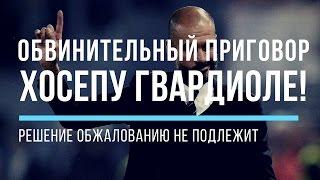 ХОСЕП ГВАРДИОЛА ВИНОВЕН В БЕДАХ МАНЧЕСТЕР СИТИ!
