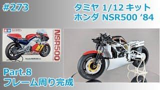【バイクモデル】TAMIYA HONDA NSR500