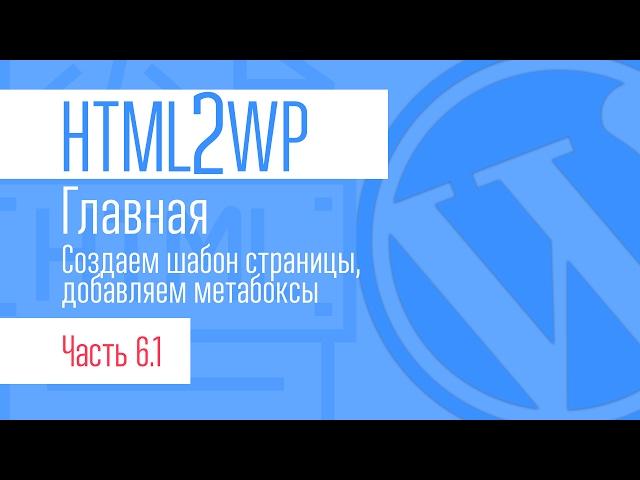 HTML2WP. Серия #6.1. Главная. Начинаем пилить главную...