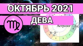 ♍️ ДЕВА - ОКТЯБРЬ 2021 ✅ ФИНАНСЫ и САМООЦЕНКА. ГОРОСКОП на МЕСЯЦ. Астролог Olga