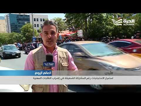 استمرار الاحتجاجات في الأردن رغم المشاركة الضعيفة في إضراب النقابات المهنية  - 19:21-2018 / 6 / 6