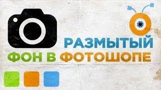 Как Сделать Размытый Фон в Photoshop CC(Зарабатывай на своих покупках! Регистрация - goo.gl/AvWhps Google Chrome расширение от Letyshops: goo.gl/33umJ2 ПАРТНЕРСКАЯ СЕТЬ..., 2014-02-21T09:00:01.000Z)