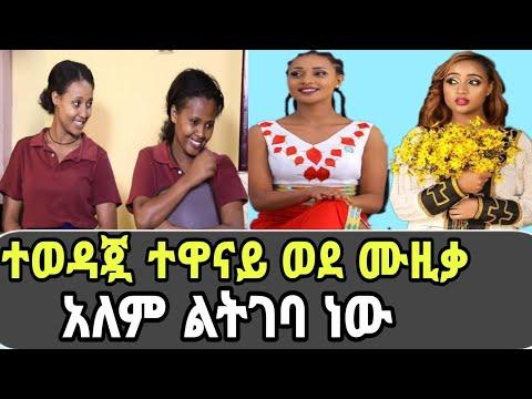 Ethiopina : ተዋናይ መስከረም ወደ ሙዚቃ አለም ልትገባ ነው || Meskerem abera || Ethiopian drama || Ethiopian movie