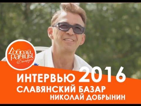 Интервью Николая Добрынина