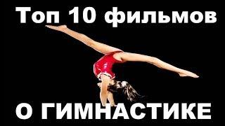 Фильмы о гимнастике.Кино про гимнастику.