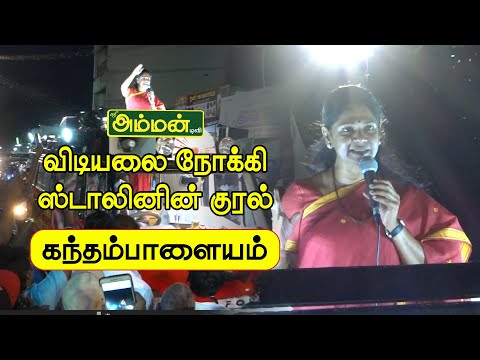 கந்தம்பாளையம்   விடியலை நோக்கி ஸ்டாலின் குரல் || sriammantv || sriammanmedia