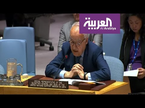 الأمم المتحدة تحذر من حرب أهلية قد تندلع قريبا في ليبيا  - 19:53-2019 / 5 / 21