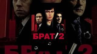 Скачать Brat 2 Soundtrack Bi 2 Polkovniku Colonel Nikto Ne Pishet English Subtitles