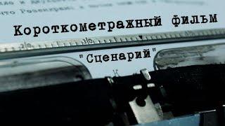 """Короткометражный фильм """"Сценарий"""""""
