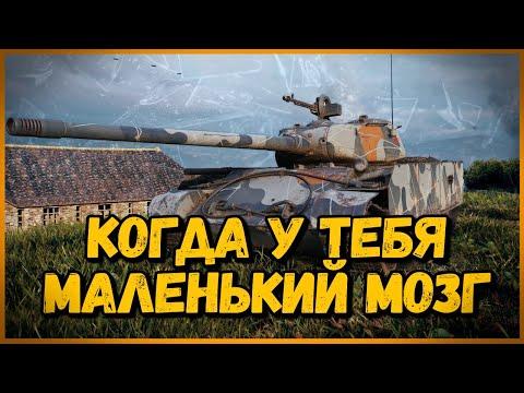 ВОТ ПОЧЕМУ МЫ ТАК ЧАСТО ПРОИГРЫВАЕМ БОИ - ЧСВ ШКОЛЬНИКИ И РАКИ - Троллинг в World Of Tanks