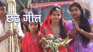 काँच ही बांस के बहंगिया बहँगी लचकत जाये ❤ bhojpuri chhath geetnew bhajan songs ❤ kajal anokha hd