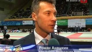 Чемпионат России по кудо