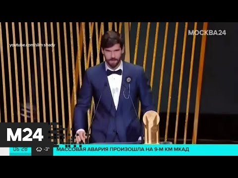 """Вратарь """"Ливерпуля"""" получил приз имени Льва Яшина - Москва 24"""