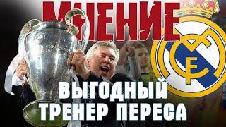 Карло Анчелотти вернулся в Реал Мадрид и стал главным тренером заменив Зидана!