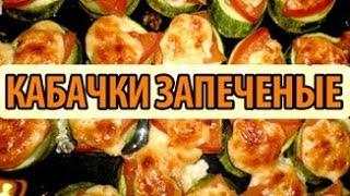 Рецепт кабачков в духовке, или что приготовить на ужин?