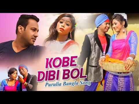 #Purulia Song 2019 - Kobe Dibi Bol   Shilpi - Sodanondo & Konika   #Bengali / #Bangla Comedy Video