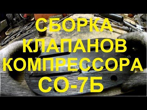 Сборка клапанов на плите компрессора СО-7б