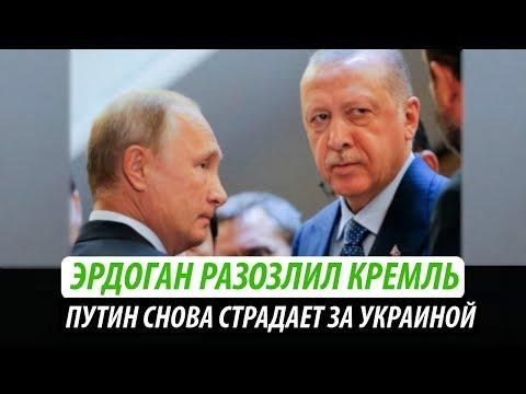 Эрдоган разозлил Кремль. Путин снова страдает за Украиной