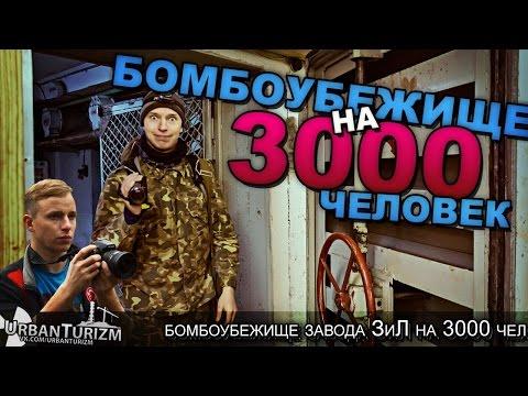 Бомбоубежище завода ЗиЛ на 3000 человек. Сталк с МШ. Bomb shelter for 3000 people