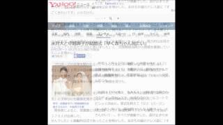 永井大と中越典子が結婚式「早く赤ちゃん見たい」 日刊スポーツ 8月2日(...