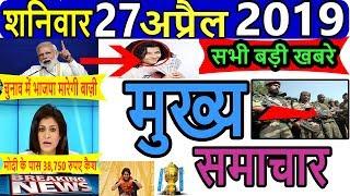 Aaj ka taja khabar, आज 24 अप्रैल के मुख्य समाचार,today breaking news,aaj ka taja smachar gold,SBI,PM