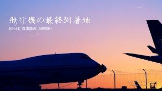飛行機の最終到着地 TUPELO REGIONAL AIRPORT