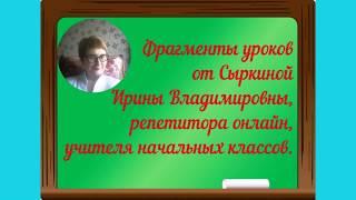 Фрагмент урока по русскому языку 2 класс