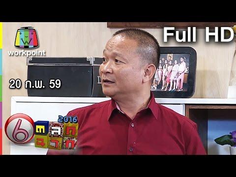 ตลก 6 ฉาก | 20 ก.พ. 59 Full HD