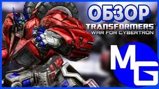 Лучшая игра про Трансформеров! Transformers: War for Cybertron [ОБЗОР]