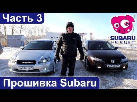 Subaru НЕ ЕДЕТ. Часть 3. Прошивка Subaru Legacy. Заезды.