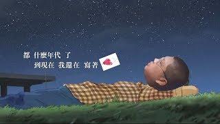光頭哥哥 (with 紅心A)【等你下課 Waiting For You 】母湯版