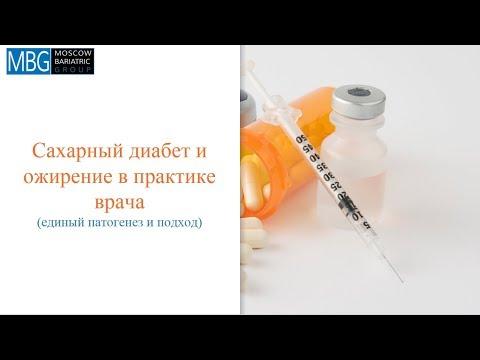 Лечение сахарного диабета и ожирения. Часть 1. Сахарный диабет и ожирение в практике врача