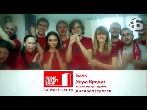 КОНТАКТ-ЦЕНТР HOME CREDIT BANK (Днепропетровск)