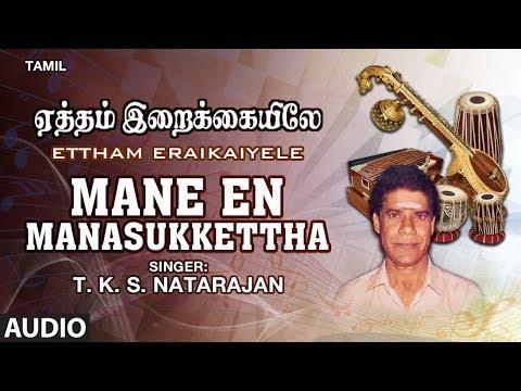 Mane En Manasukkettha Song | TKS Natarajan | Ettham Eraikaiyele Songs | Tamil Folk Songs