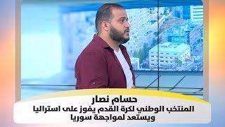 حسام نصار - المنتخب الوطني لكرة القدم يفوز على استراليا ويستعد لمواجهة سوريا