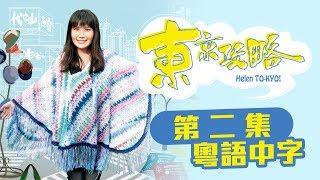 東京攻略 第2集 - 潮拜動漫天堂 尋回童年回憶 ( 杜如風 )