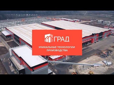ДСК «Град». Видео презентация производственных процессов.