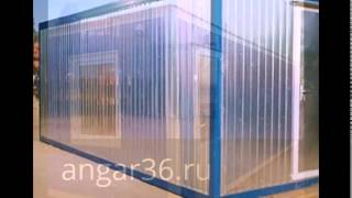 Бытовки, сторожевые домики в сборе Россошь. angar36.ru, т. 8 (473960 5-82-90(, 2015-04-20T11:19:25.000Z)