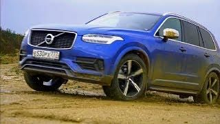 Volvo XC90 справится с бездорожьем?