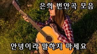 맑고 고운 목소리 은희 ♪~번안곡 모음~♪