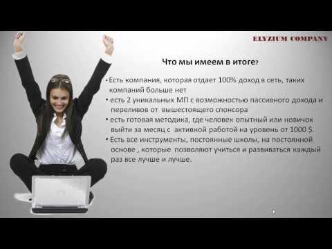 Маркетинг план бинарно-матричный ELYSIUM COMPANY от Надежды Ивушиной  #Redex #1-9-90 #Ethtrade