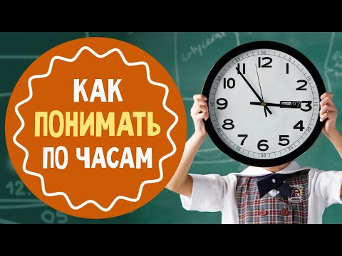 Вопрос: Как понимать по часам?