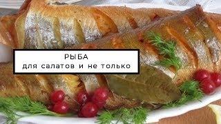 #очень #вкусный #пошаговый Рецепт рыбы для салатов